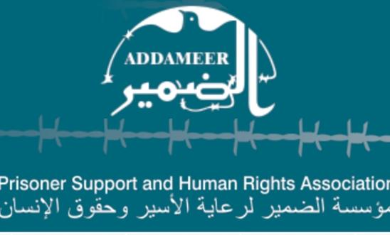 Addameer: Prisoner Support and Human Rights Association (logo)