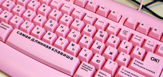 Pink Russian keyboard - Avital Pinnick on Flickr, used under creative commons license